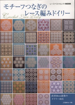 crochet_lace_doily_japanesemotifbook