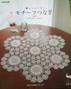 Ondori Crochet Pattern Book